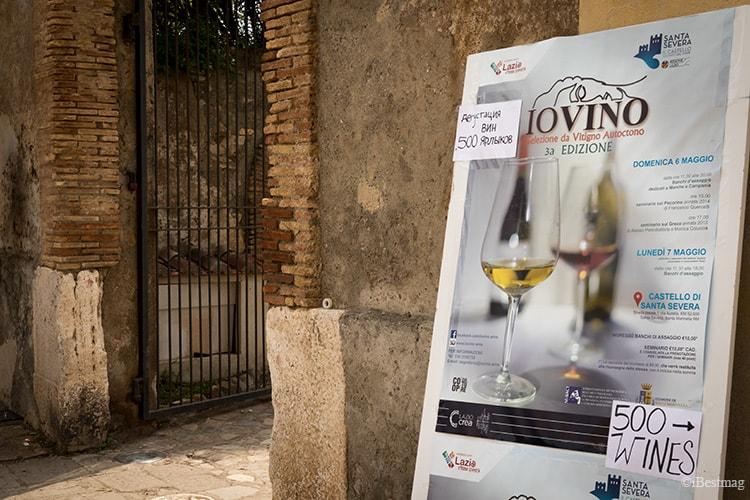 Io Vino 2018 - Santa Severa - Roma